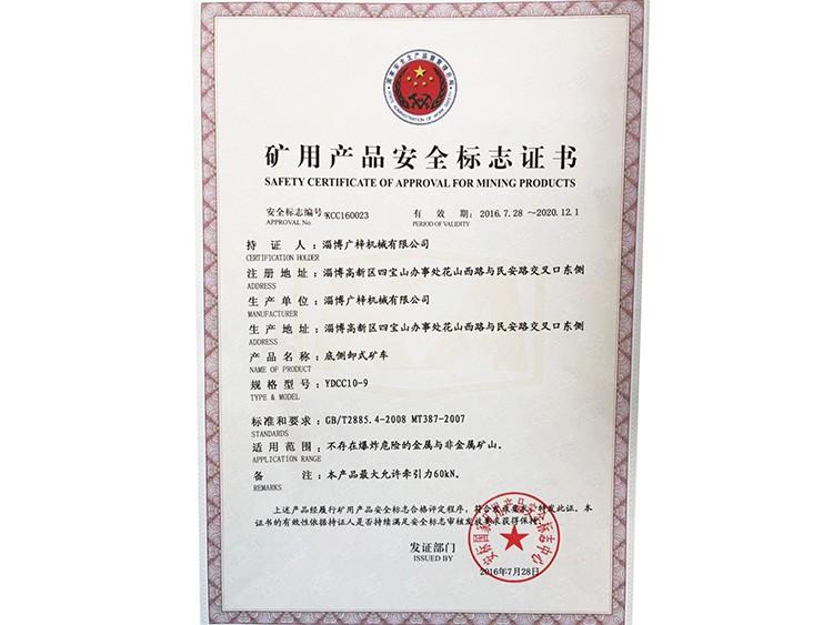 YDCC10-9矿安证