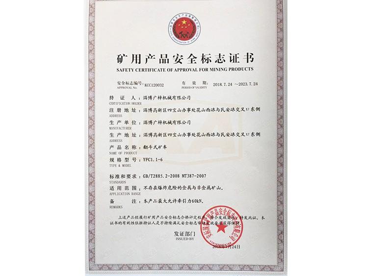 YFC1.1-6矿车矿安证
