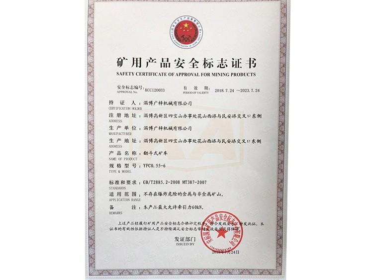 YFC055-6矿车矿安证