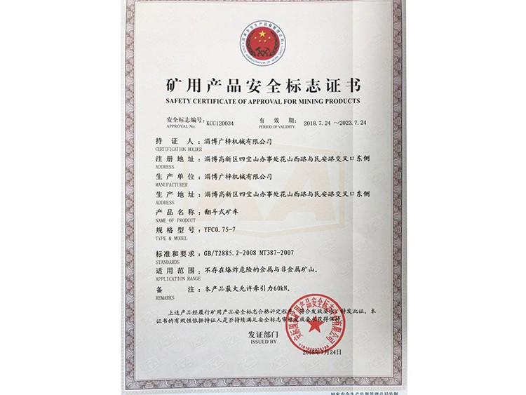 YFC075-7矿车矿安证
